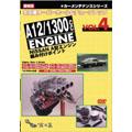 復刻版 カーメンテナンス シリーズ 太田屋 オーバーホール&チューンアップ Vol.4 NISSAN A型エンジン組み付けポイント (A12 1300CC) [DOMA-1204]