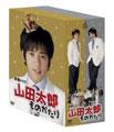 山田太郎ものがたり DVD-BOX(5枚組) DVD