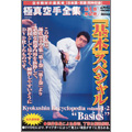 松井章圭/極真会館 極真空手全集 「基本」スペシャル [MED-830]