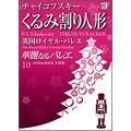 華麗なるバレエ Vol.10 : くるみ割り人形 [BOOK+DVD] [9784094803808]