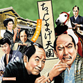 ちょんまげ天国 ~TV時代劇音楽集~