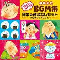 つかえる! あそべる! 劇あそびBGM集 日本の昔ばなしセット〜おむすびころりん ほか〜 CD