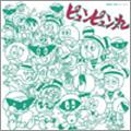 アニメ・ミュージック・カプセル「ピュンピュン丸」 [CDSOL-1279]