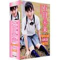未来 (石田未来)/石田未来「Special DVD-BOX」(3枚組) [LCDV-90011]