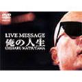 松山千春/DVDコレクション Vol.3「俺の人生」 [COBA-4123]