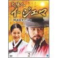 チェ・スジョン/太陽人 イ・ジェマ ~韓国医学の父~ DVD-BOX2 [BWD-1841]