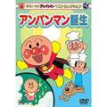 それいけ!アンパンマン ベストセレクション 「アンパンマン誕生」 DVD
