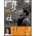 拝啓、父上様 DVD-BOX(7枚組) DVD