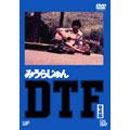DTF (童貞編) DVD
