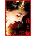 石井隆/劇場版 花と蛇 [DSTD-02249]