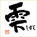 藍坊主/雫(しずく)[DLCR-03081]