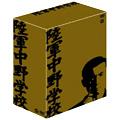 市川雷蔵/陸軍中野学校DVD-BOX [DABA-0171]
