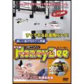 「リモコンヘリ ハニービー」 1 楽しい遊び方テク入門編 [DHBF-1001]