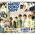 D-BOYS (+ 城田優!)/夏どこ 2009 (河 ~Team Riverバージョン) [3CD+2DVD] [SSCX-10481]