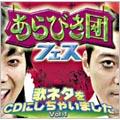 どぶろっく/あらびき団フェス ~歌ネタをCDにしちゃいました! Vol.1~ [CD+DVD] [YRCN-95135]