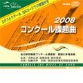 航空自衛隊西部航空音楽隊/CAFUAセレクション -2008コンクール課題曲 [CACG-0111]
