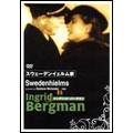 イングリッド・バーグマン/スウェーデンイェルムの夜 [ADE-0572]