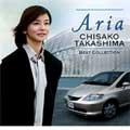高嶋ちさ子/ARIA 高嶋ちさ子 ベスト・コレクション [COCQ-83627]