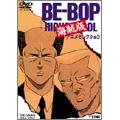 貝澤幸男/BE‐BOP海賊版 アニメセレクション [DSTD-06780]