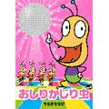 おしりかじり虫/NHKみんなのうた おしりかじり虫  [CD+DVD][ASCS-2322]