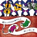 ザッハトルテ/貴方とワルツを踊りたい[ZHT-002]
