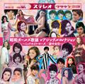昭和ガールズ歌謡 レアシングルコレクション~ミッドナイトローズ/謎の女B~ [BRIDGE-122]
