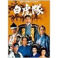 白虎隊 DVD