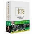 人体解剖マニュアル ER ~緊急救命 命の分かれ目~ DVD-BOX(3枚組) [DXDB-0025]