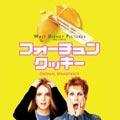 『フォーチュン・クッキー』 オリジナル・サウンドトラック