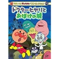それいけ!アンパンマン ベストセレクション ドクターヒヤリとおばけの城 DVD