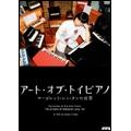 マーガレット・レン・タン/アート・オブ・トイピアノ/マーガレット・レン・タンの世界 [ULD-352]