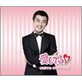 韓国ドラマ「愛してる」オリジナル サウンドトラック  [2CD+DVD] [XQES-1003]