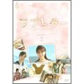 鈴木亜美 (鈴木あみ)/ラブレター DVD-BOX2(4枚組) [TCED-0440]