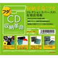 disk union CD収納革命 フタ+ 25枚セット [ACS1017]