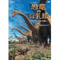 NHKスペシャル 恐竜VSほ乳類 1億5千万年の戦い 第一回 巨大恐竜 繁栄のかげで DVD