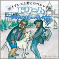 サイプレス上野とロベルト吉野/ドリーム [ZPCD-005]