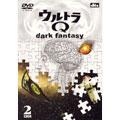袴田吉彦/ウルトラQ ~dark fantasy~ case2 [AVBA-22052]