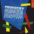 ネーメ・ヤルヴィ/プロコフィエフ: 十月革命20周年のためのカンタータ 他[CHAN10537X]