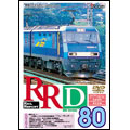 RRD 80 レイルリポート80号 [DR-0080]