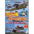 飛行機 だ~いすき!2 はたらく車別冊(世界のプロペラ飛行機がいっぱいだ~。) [DEHA-3302]