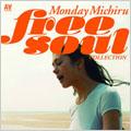 Monday Michiru/フリー・ソウル・コレクション [UMCK-1196]