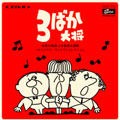 3ばか大将~外国TV映画 日本語版主題歌-オリジナル・サントラ-コレクション [CDSOL-1225]