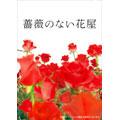 香取慎吾/薔薇のない花屋 ディレクターズ・カット版 DVD-BOX(7枚組) [GNBD-7530]