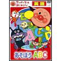 アンパンマンとはじめよう! 英語編 あそぼう A・B・C DVD