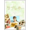 鈴木亜美 (鈴木あみ)/ラブレター DVD-BOX3(4枚組) [TCED-0441]