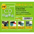 disk union CD収納革命 フタ+ 100枚セット [ACS1018]