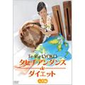 テ・ラ・キョウコ/タヒチアンダンス de ダイエット 入門編 [GNBW-7464]