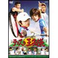 阿部勇一/実写映画 テニスの王子様[DC-0031]
