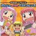 金色のガッシュベル!! キャラクターソングシリーズ ガッシュwithベストフレンズ [NECA-30133]