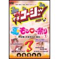 今田耕司/やりすぎコージーDVD3 真夏のモンロー祭り 1 [YRBY-50064]